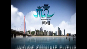 China National Tourism Administration TV Spot, 'Hangzhou: Conference'' - Thumbnail 1