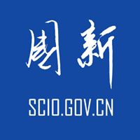 China State Council Information Office (SCIO)
